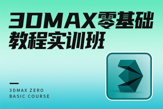 3Dmax零基础教程实训班