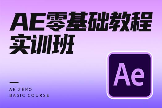 AE零基础教程实训班
