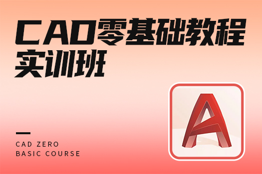 CAD零基础教程实训班