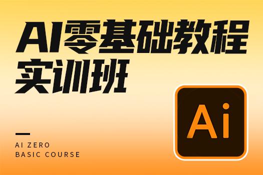AI零基础教程实训班