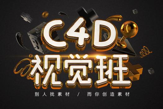 C4D视觉设计班35期