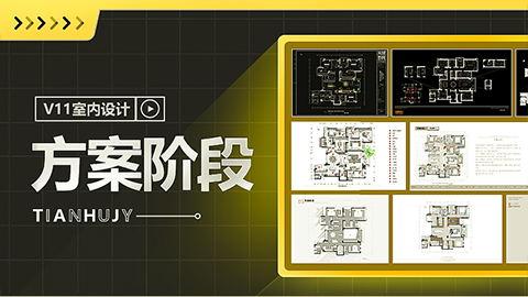 【深圳世界之窗】20210927室内方案研修项目指导白班