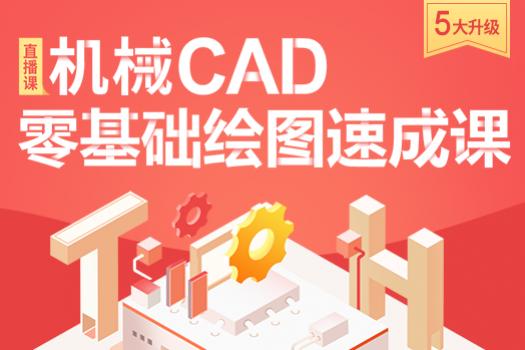 机械CAD零基础绘图速成课08期