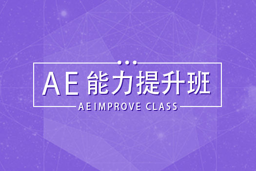 AE能力提升班