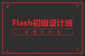 Flash初级设计班