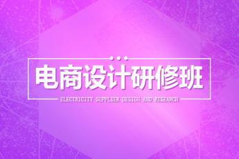 【南昌八一广场】20170619电商研修白班
