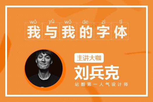 刘兵克:我与我的字体