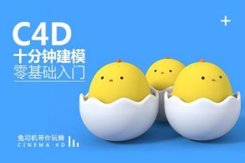C4D:小黄鸡教程