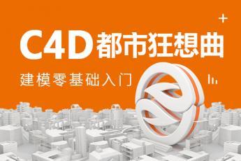 C4D零基础入门:城市建模