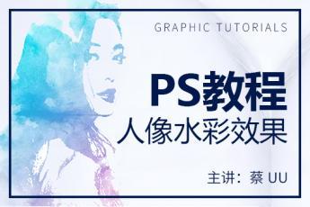 PS教程:人像水彩效果
