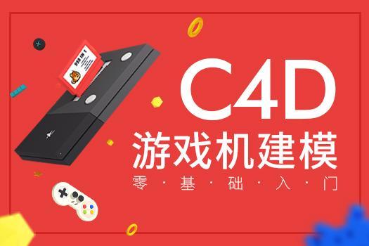 C4D零基础入门:游戏素材场景建模
