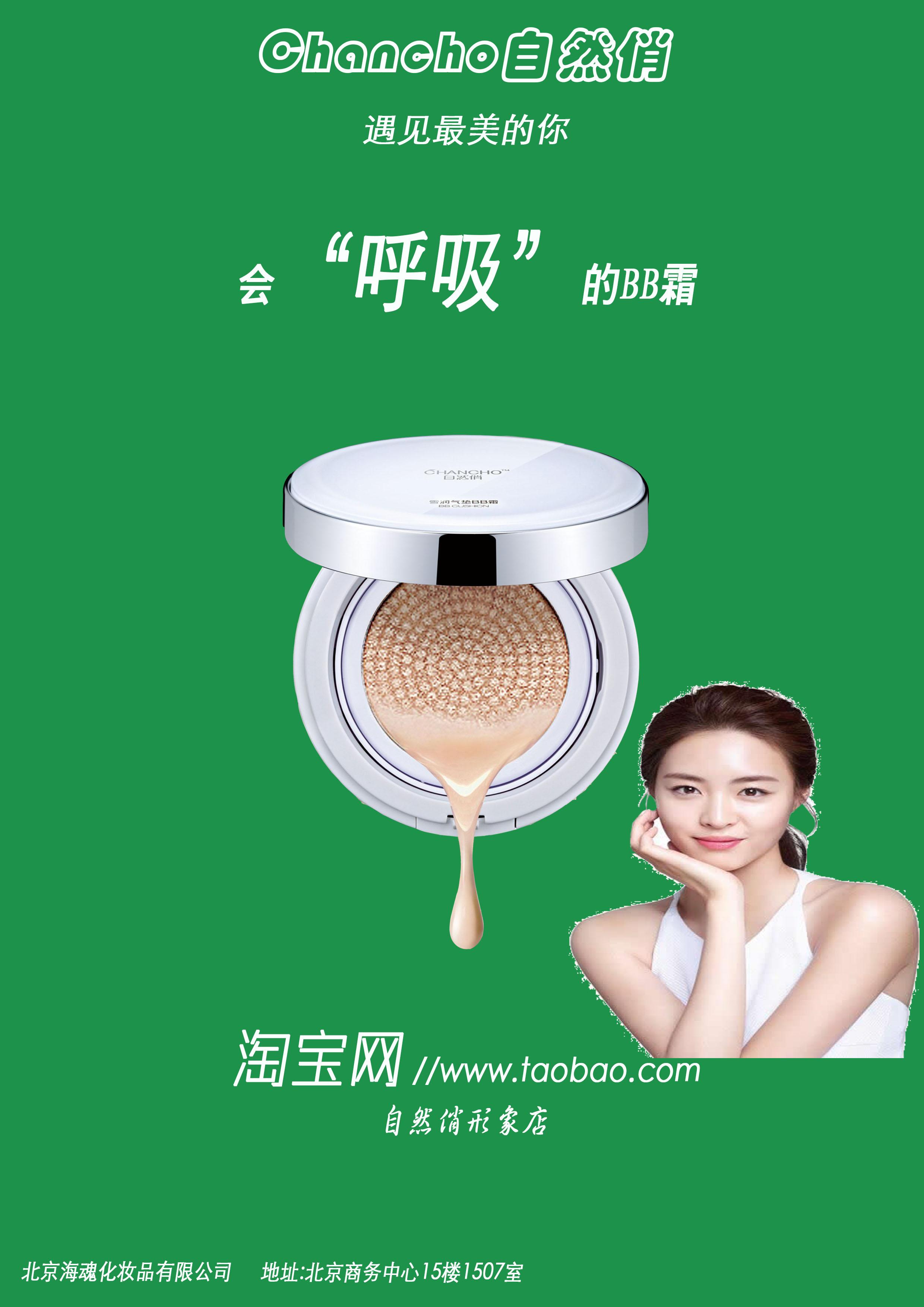 ps(平面)白班小组 【广州越秀】20170705平面ps白班 第五天作业化妆品