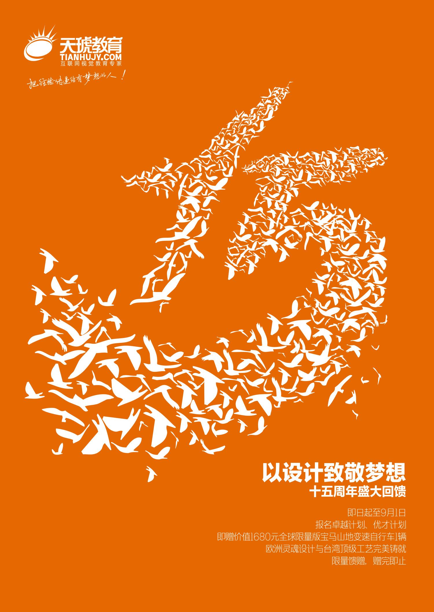 标签点评:平面设计 作业点评人 福州东街口校区 / 福州校区平面高级