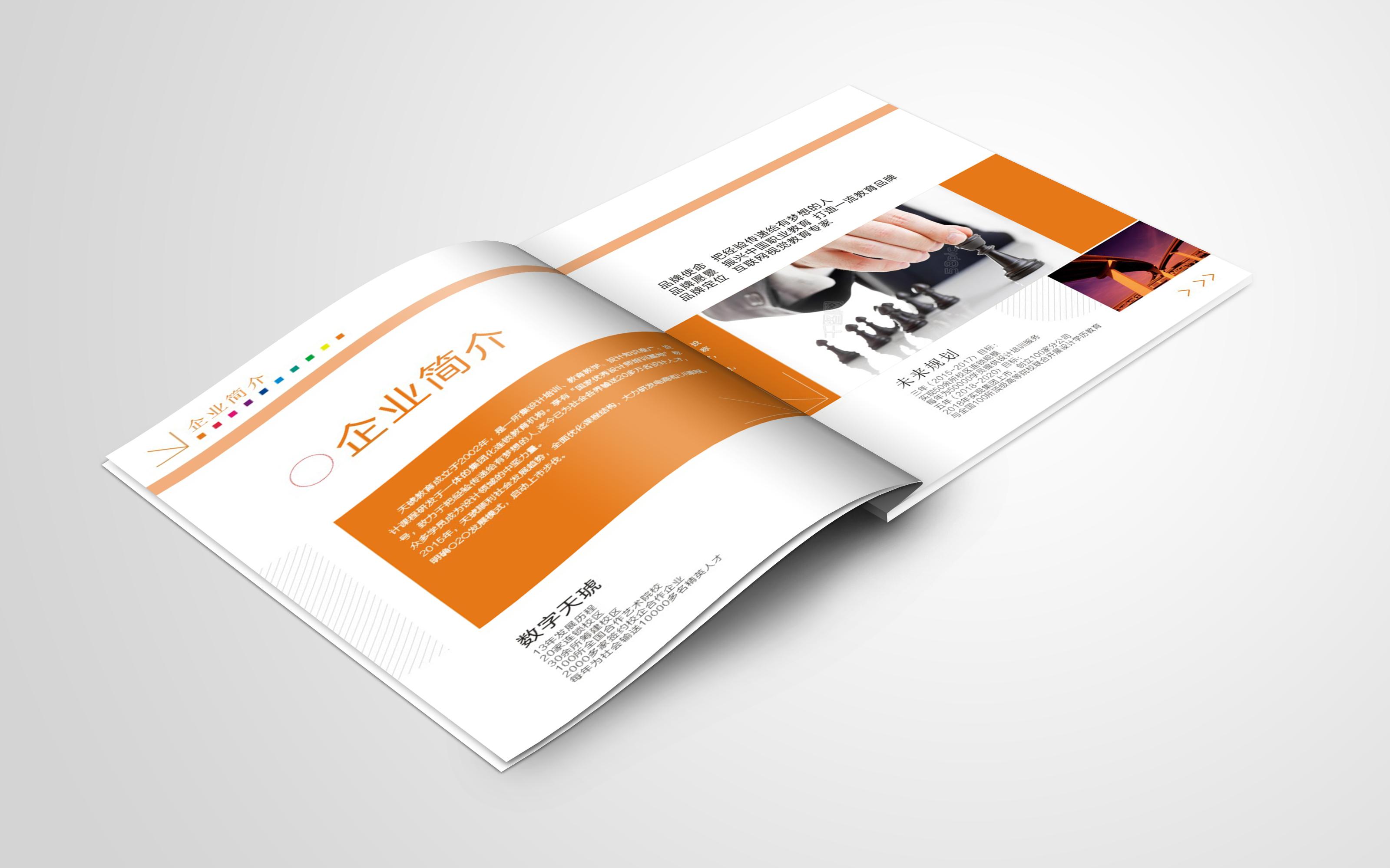 第14天作业:修改优化画册的设计/内页设计.