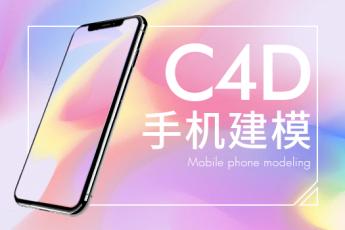 C4D零基础入门:iPhone X 手机建模