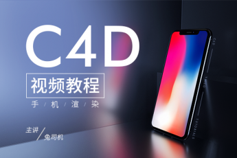 C4D零基础入门:手机渲染教程