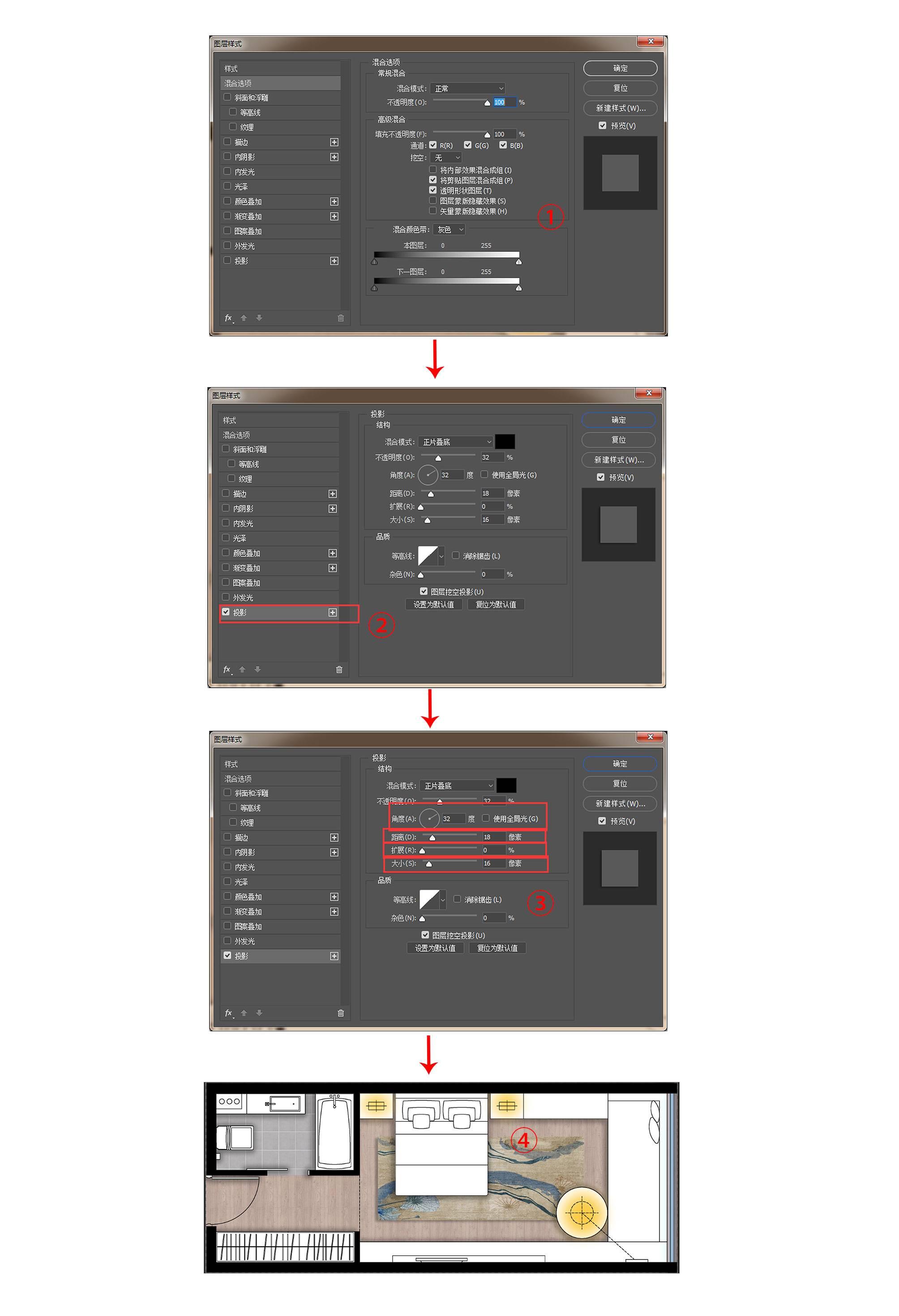 【室内教程】ps彩色平面图教程