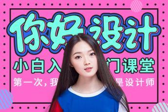 【南京江宁】20191022ui实战就业指导