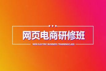 【南昌八一广场】20171211网页电商研修白班