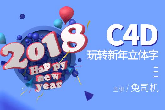 C4D零基础入门:玩转新年立体字