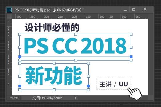 设计师必懂的PS CC 2018新功能