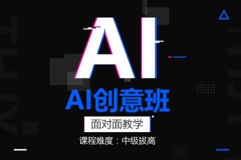 【广州海珠】20180123平面AI晚班