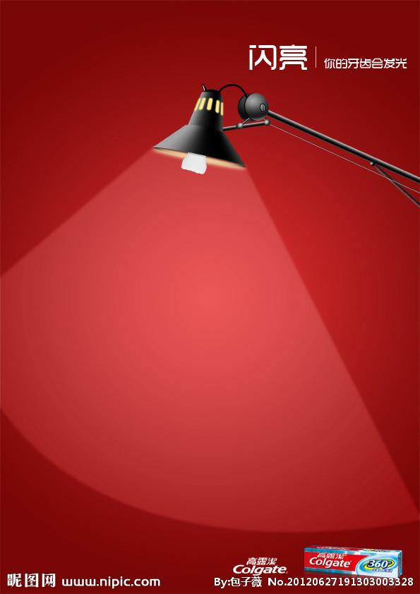 第九天作业:品牌海报设计