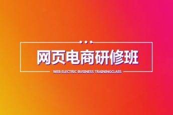 【广州海珠】20180613网页电商晚班