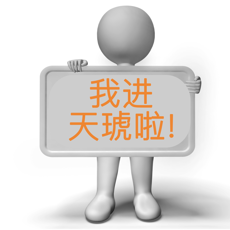 手持式网络热字牌设计