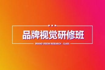【广州番禺】20180712品牌视觉研修白班