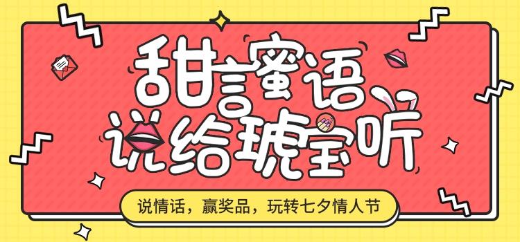 七夕土味情话活动