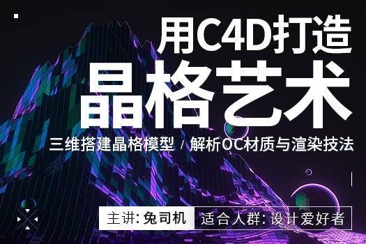 C4D晶格艺术