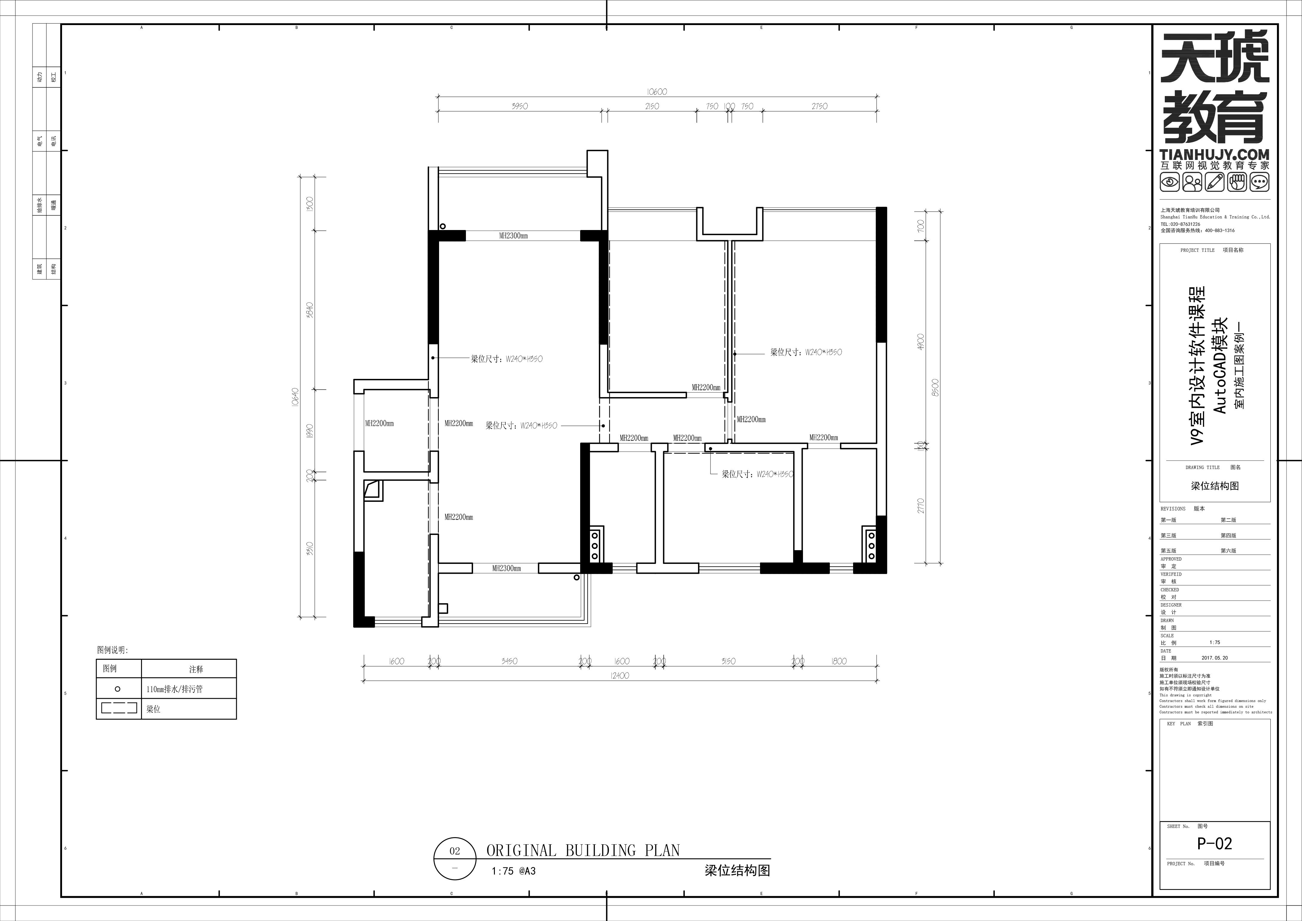 第三课 绘制原始建筑平面图及梁位结构图