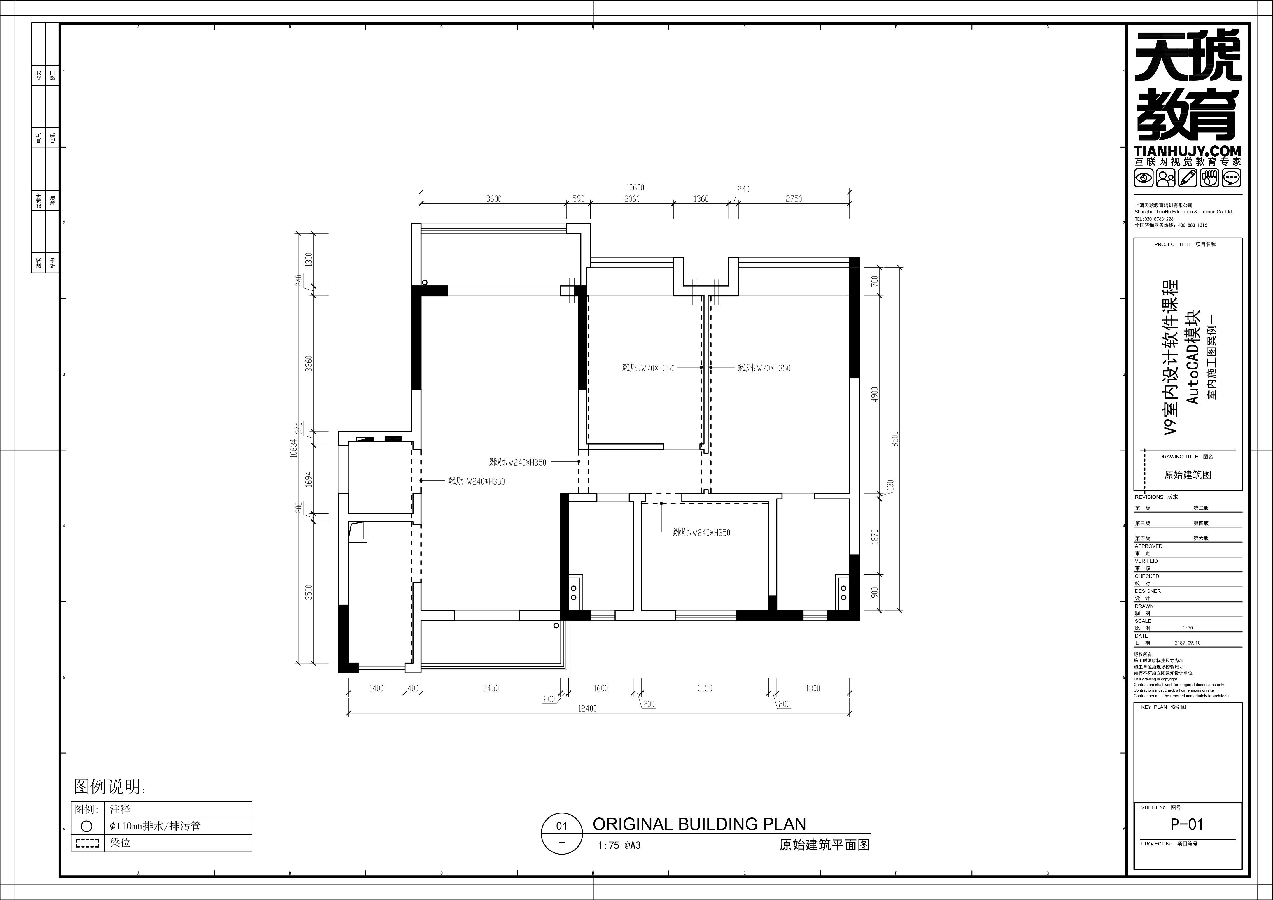 教师点评:  图纸内容完整,线型线宽设置合理得当,原始结构图窗户标注