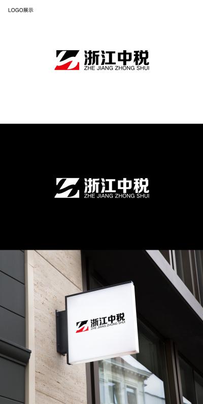 中税公司LOGO设计