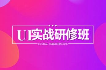 【南昌八一广场】20181024UI实战研修白班