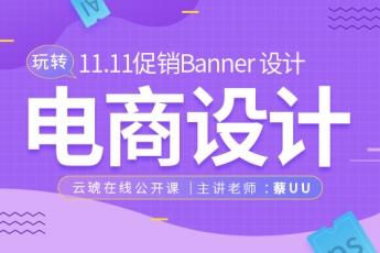 玩转双11电商banner设计