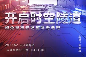 用C4D+OC搭建科幻场景