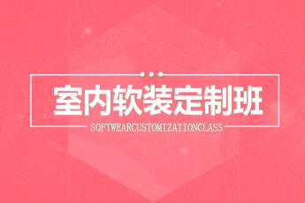 【济南泉城】20181224室内白班软装定制课