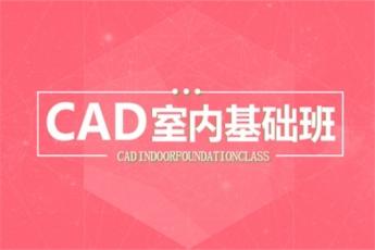 【广州天河】20190102室内CAD晚班