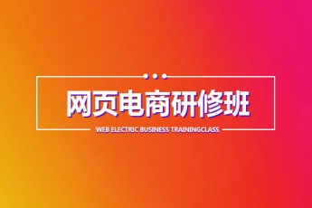 【南昌八一广场】20190102网页电商研修白班