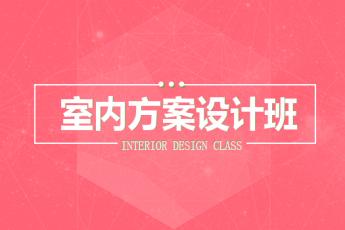 【济南泉城】20190214室内方案设计班