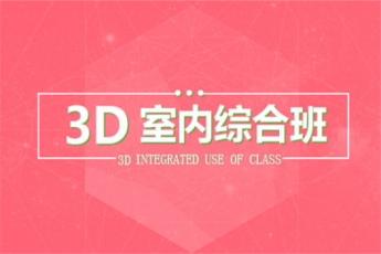 【广州天河】20190217室内3D晚班
