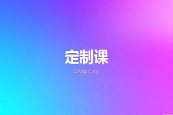 【上海杨浦】20190507定制CAD晚课