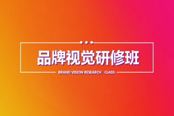 【广州海珠】20190506品牌修研晚班