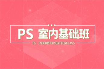 【惠州惠城】20190617V9室内PS晚班