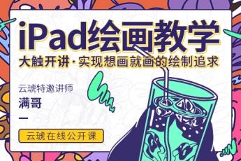 广美大触教你iPad绘画技巧