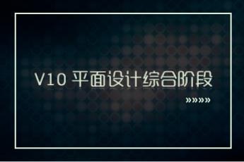 【凌云】20210315V10UXD经理设计之0315平面设计综合阶段