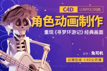 C4D角色动画制作(Lowpoly风格)