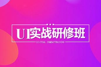 【福州东街口】20190725UI实战白班